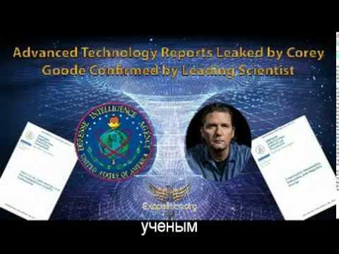 Майкл Салла Подтверждение докладов о продвинутых технологиях высвобожденных Кори Гудом