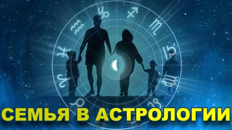 Родственники в астрологии. Обучение Астрологии для начинающих.