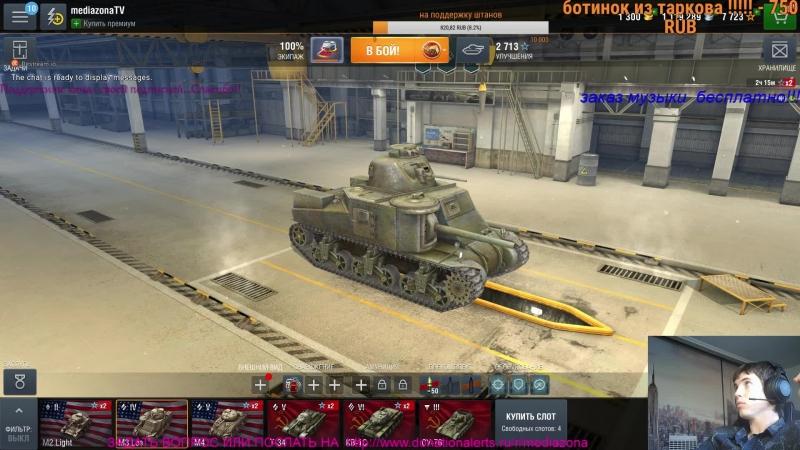 блитц world of tanks вебка эмоции