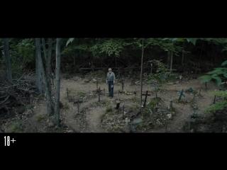 Кладбище домашних животных - Тизерный трейлер, 18+