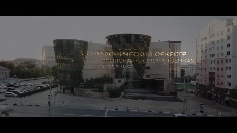 Симфония жизни. 25 лет симфоническому оркестру Белгородской филармонии