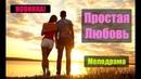 ПРЕМЬЕРА 2018! Фильм «ПРОСТАЯ ЛЮБОВЬ» Русские мелодрамы 2018 новинки, фильмы про деревню и любовь