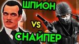 Spy Party Шпион Vs Снайпер Упоротые игры