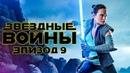 Звездные войны Эпизод 9 Обзор / Трейлер 2 на русском