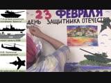 Стенгазета 23 Февраля. День защитника Отечества. ГУАШЬ. Как нарисовать плакат. Мастер-класс