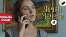 ПРЕМЬЕРА 2018! Дочки Мачехи 4 Серия Русские мелодрамы, новинки 2018 HD
