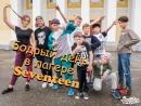 Бодрый день в брейкинг лагере Seventeen школа танца