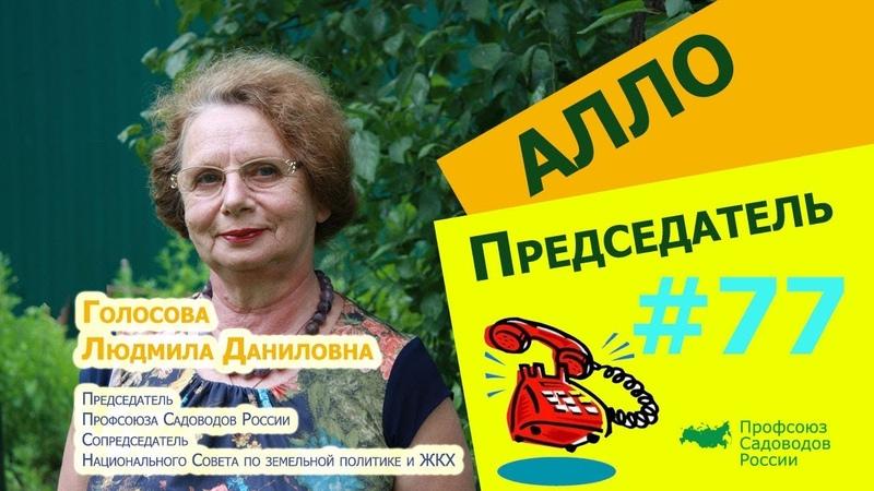 Алло, Председатель?!77 - Людмила Даниловна Голосова вернулась в эфир.