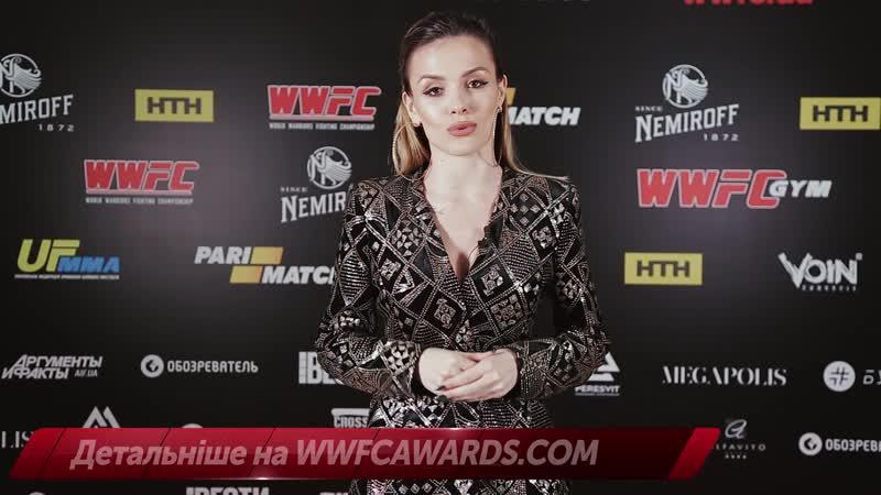 Відеозапрошення MamaRika | WWFC AWARDS 2018 | 25 грудня