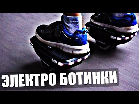 Электрические кроссовки как в фильме Назад в будущее. Электроролики Koowheel Hovershoes