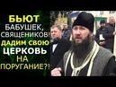 Батюшка просто герой! Высказал всё в лицо власти и народу Украины (укр)