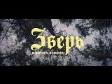 Трейлер к фильму «Зверь» (эксклюзивно для Киномакс)