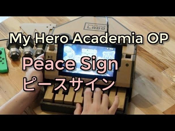 僕のヒーローアカデミアOP「ピースサイン」ニンテンドーラボピアノで演奏 My Hero Academia OP - Peace Sign | Nintendo Labo Piano Cover