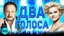ДВА ГОЛОСА Лучшие дуэты Две звезды Популярные шансон песни Хиты проверенные временем