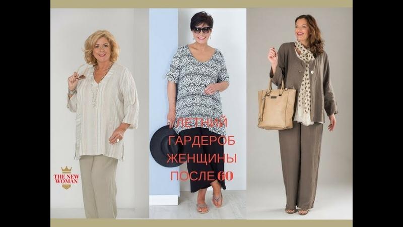 Летний гардероб полной женщины после 60. Summer wardrobe of plus size woman after 60