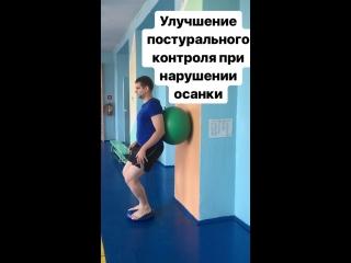 В комплекс ЛФК при нарушении осанки (сколиозе) необходимо добавлять упражнения на улучшение постурального контроля тела.