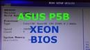 ASUS P5B xeon bios