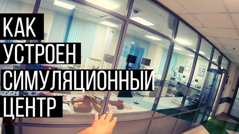 Где тренируются врачи   Экскурсия по самому большому симуляционному центру в Европе.