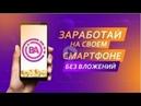 BANNERS APP - ЗАРАБОТОК НА СМАРТФОНЕ Business Club DUCAT