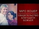 Свидетельство Чаро Вошер Жены Пола Вошера