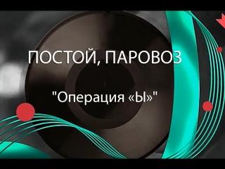 Песни нашего кино Постой, паровоз - Операция «Ы» и другие приключения Шурика 1965