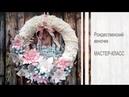 Рождественский декор - веночек | Мастер-класс | Christmas wreath. DIY decorating