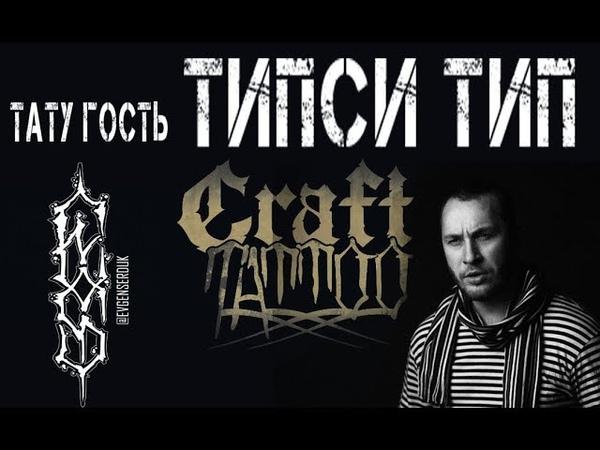 ТАТУИРОВАННЫЙ ГОСТЬ. в гостях ТИПСИ ТИП (Craft tattoo) Evgen Serduk