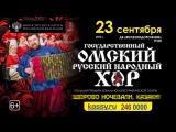 23.09.2018 г. Челябинск, ДК Железнодорожников, концерт Омского хора (анонс)