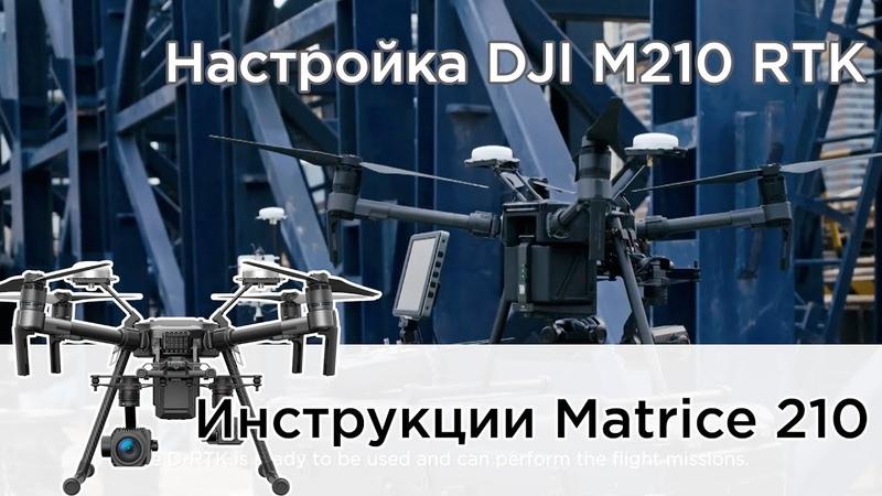 Настройка M210 RTK