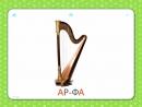 Музыкальные инструменты - Учебные карточки Домана для детей №24