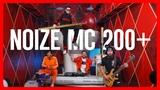 Премьера! Noize MC 200+ (12+)