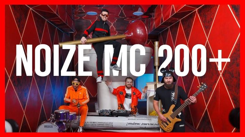 Премьера! Noize MC — 200 (12)