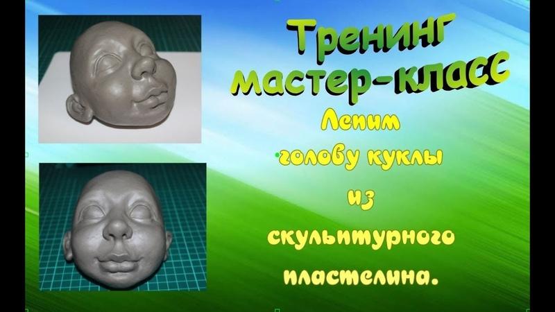 Тренингр мастер-класс:Лепим голову куклы из пластелина.