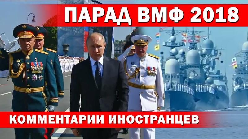 День Военно-Морского Флота 2018 - Комментарии иностранцев