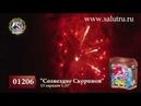 Купить салют-фейерверк на день рождения в Самаре и Тольятти.