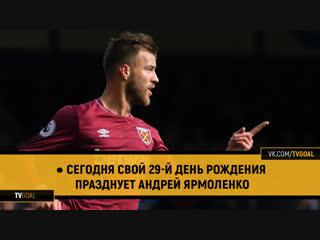 ● Сегодня свой 29-й День Рождения празднует Андрей Ярмоленко