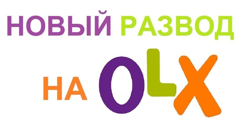 ШОК!! НОВЫЙ РАЗВОД на OLX(Avito). Мошенник обнаглел в край!!