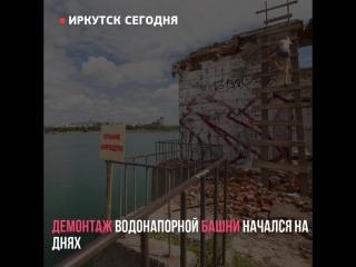 Старую водонапорную башню в Иркутске разбирают