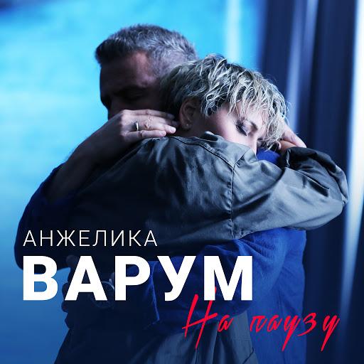 Анжелика Варум альбом На паузу