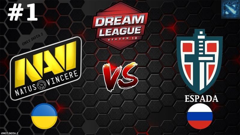 Na`Vi vs Espada 1 (BO3) | DreamLeague Season 10 | CIS