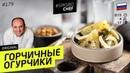 Вкуснейшие ОГУРЦЫ В ГОРЧИЦЕ за 15 минут 179 рецепт Ильи Лазерсона