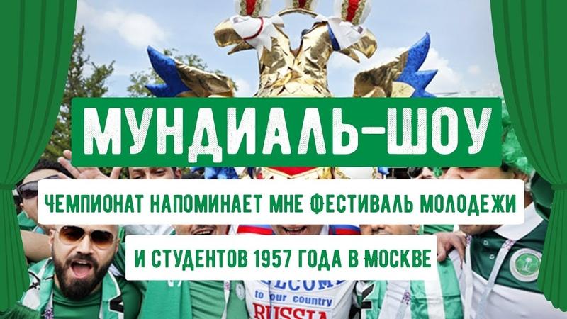 Чемпионат напоминает мне Фестиваль молодежи и студентов 1957 года в Москве