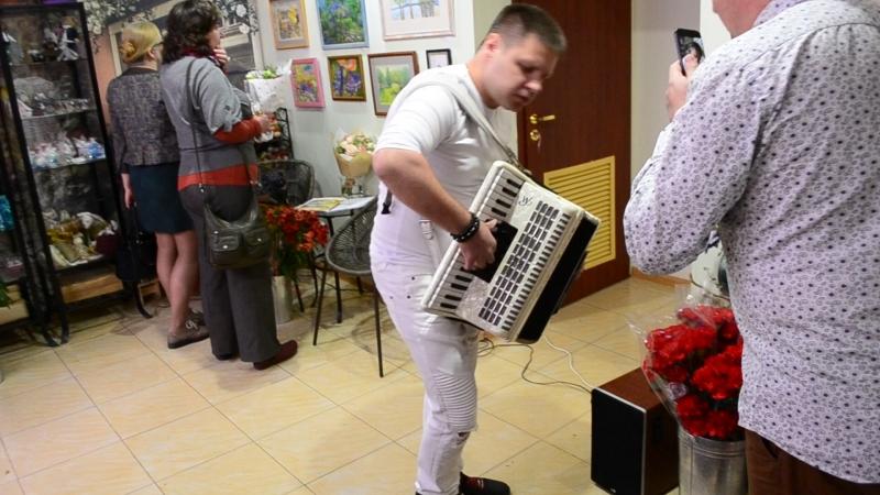Вадим Желудев, аккордеон, на открытии выставки Светланы Лекомцевой