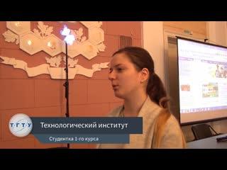 Абитуриенту - Технологический институт ТГТУ