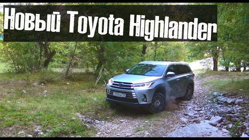 Toyota Highlander 2018. Тест Драйв, обзор оффроуд в горах.