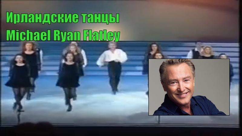 Майкл Флетли Команда Ирландские танцы Irish dance