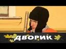 Дворик 65 серия 2010 Мелодрама семейный фильм @ Русские сериалы