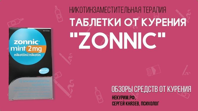 Zonnic Mint 2 mg – никотиновые таблетки против курения