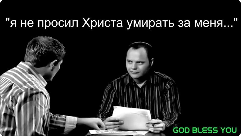 Общение с отступником. Пастор Александр Шевченко
