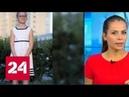 Британская школьница влюблена в Россию и не верит госпропаганде Россия 24